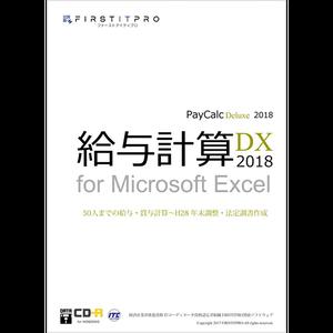 給与計算DX2018 CD-ROM版