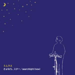 single 「さよなら、スター」