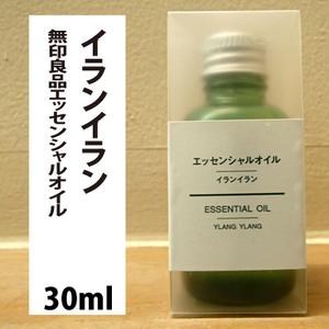 【イランイラン 30ml・新品】無印良品 エッセンシャルオイル