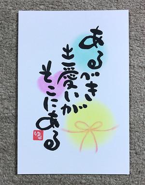 ポストカード「あるべき出愛いが…」 (手描き一点もの)