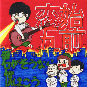 2nd mini album「恋始五前」(こいしごぜん)