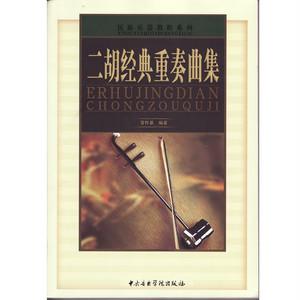 二胡経典重奏曲集BOK-008