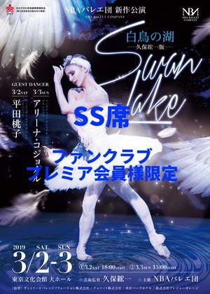 【SS席】【ファンクラブプレミア】「白鳥の湖」