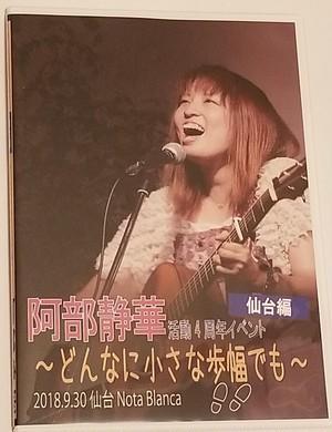 【DVD★阿部静華】2018.9.30 仙台 NotaBlanca 活動4周年記念ワンマン~どんなに小さな歩幅でも~