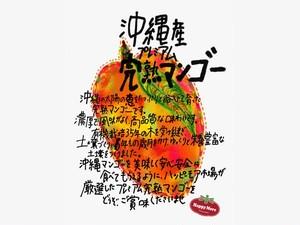 マンゴー(2)優品:沖縄産完熟マンゴー2kg【ハッピーモア店長イチオシ!ご自身へのご褒美にも!】