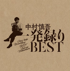【CD】CONCEPT BEST ALBUM「一発録りBEST」