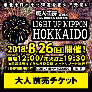 【前売券 大人 1枚】札幌開催の花火大会  職人工房  presents「LIGHT UP NIPPON HOKKAIDO」