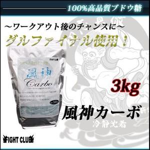 風神カーボ(高品質ブドウ糖)