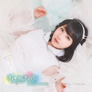 【CD】デジタルな恋