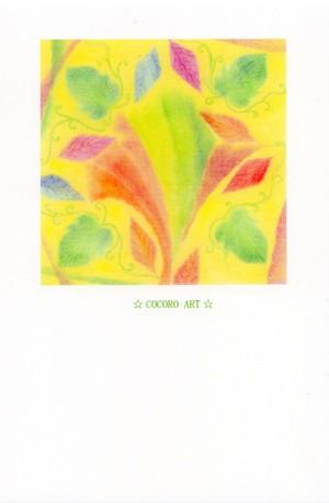 ポストカード 虹の交響曲