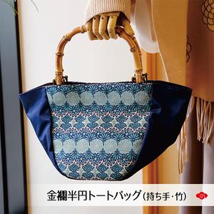 金襴半円トートバッグ(持ち手・竹)