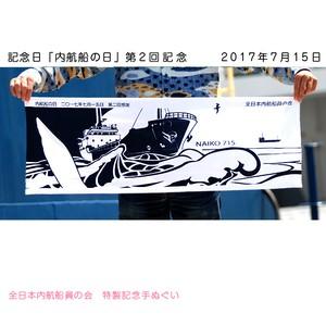 第2回!「内航船の日」 記念手ぬぐい 2017