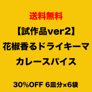 ※30%OFF※【試作品.ver2】花椒(ホワジャオ)香るドライキーマカレーのスパイス 約6皿分×6袋