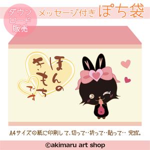 【ダウンロード販売】ぽち袋(ほんのきもちです)☆黒うさぎ ショコラ
