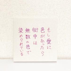 「愛」小サイズ 歌集付き