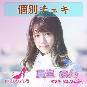 【1部】S 夏生のん(さくらシンデレラ)/個別チェキ
