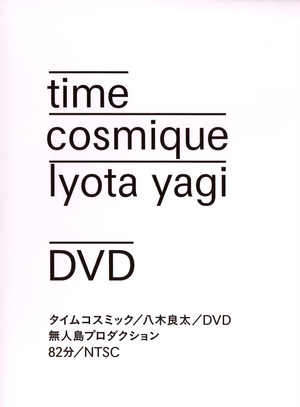 八木良太 DVD「time cosmique」