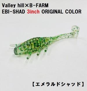 EBI SHAD3inch B-FARMオリジナルカラー【エメラルドシャッド】