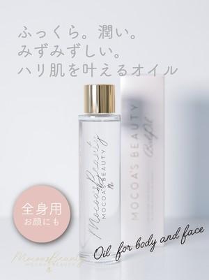 遂に再入荷!大人気リピーター続出! mocoa's beauty ボディオイル ¥6,600+tax
