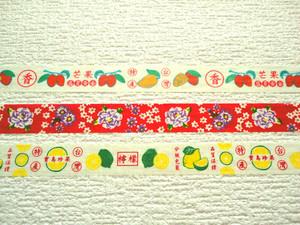 【送料込み】台湾マスキングテープ3巻セット 花布・レモン・マンゴー