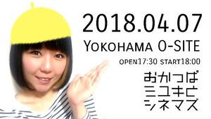 【前売券】2018年4月7日(土)「ハマ×えり〜春ver.〜2周年記念スペシャルライブ〜」