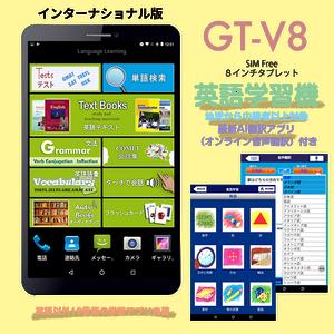 語学学習タブレット 電子辞書・翻訳機 GT-V8i  SDカード付き