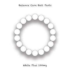 バランスケア ボール・プラスパーツ (ホワイト100mg)