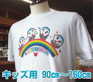 こにゅうどうくんTシャツ キッズ用 虹