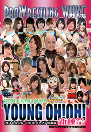 WAVE YOUNG OH! OH! 新種祭 2014.9.26〜2015.11.27総集編
