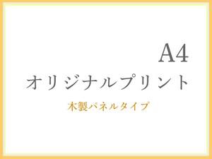 オリジナルプリント_A4【木製パネルタイプ】