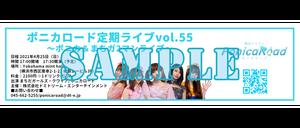 4月25日定期ライブ前売り券