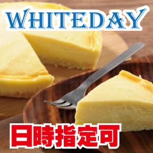 (冷凍便)ホワイトデー対応/秦野ベイクドチーズケーキ 14㎝ホール