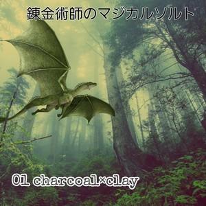 マジカルソルト 01-charcoal×clay-