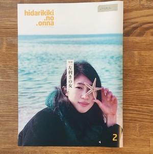 【zine】月刊 左利きの女 vol.2