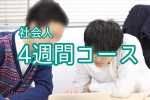 【社会人】4週間集中コース