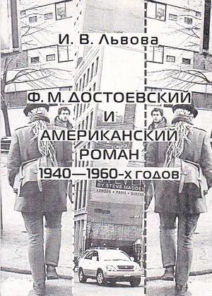 「ドストエフスキーとアメリカ文学 1940-60年代」И.В. Львова
