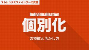 【動画】ストレングスファインダー「個別化」の活かし方(21:28)