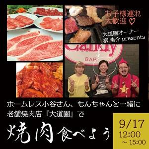 【子ども用】ホームレス小谷さん、もんちゃんと一緒に 老舗焼肉店『大道園』で焼肉を食べよう【子どもチケット】