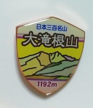 大滝根山 バッジ