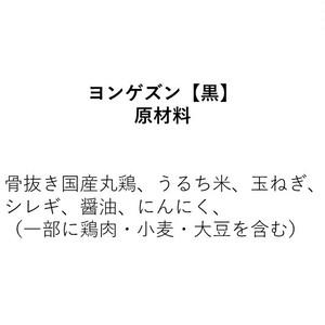 ヨンゲズン【黒】or【白】~宮廷式 丸鶏蒸し~