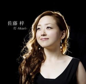 Album『灯-Akari-』