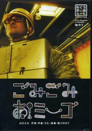 「ごみごみ あ!ミ~ゴ」(DVD)