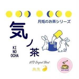 月兎のお茶シリーズ 気ノ茶/キノオチャ(ティーバッグタイプ)