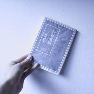 【澁澤龍彦著『玩具草紙』】朝日文芸文庫 絶版 パラフィン紙つき