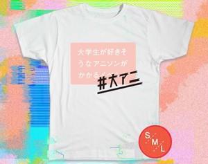【値下げ/特典付き】ライトピンク 大学生が着てそうなTシャツ #大T