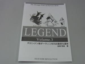LEGEND Volume.3 PCエンジン版ダーウィン4078の奇妙な運命 新刊