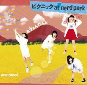 あヴぁんだんど「ピクニック at nerd park 」