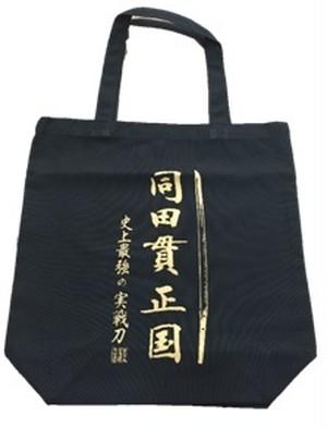 同田貫手提袋(黒)