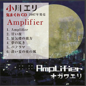 気まぐれCD★Amplifier