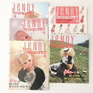 Jennyファッションクラブ5冊セット no,1〜5